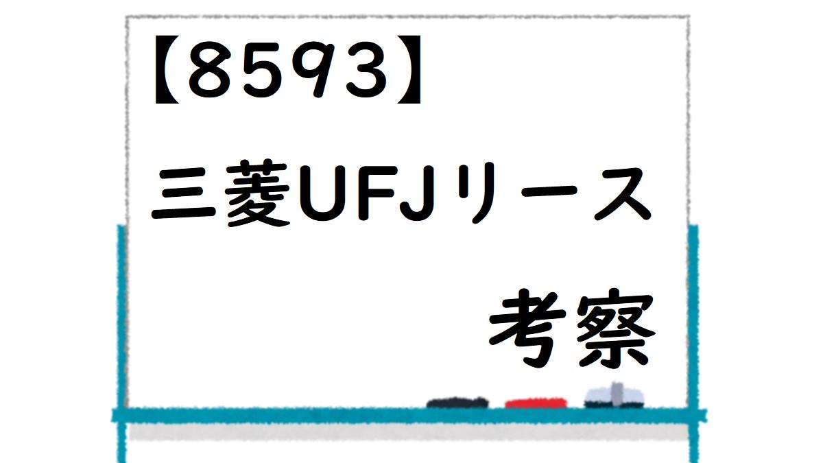 リース 三菱 配当 ufj